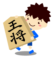 child_syougi01_b_02