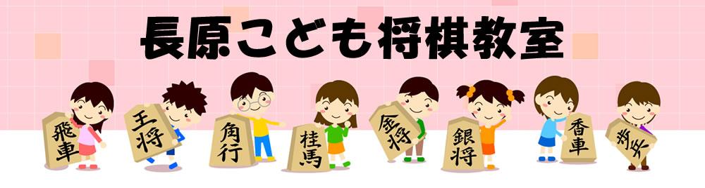 北島忠雄公式サイト(こども将棋教室)